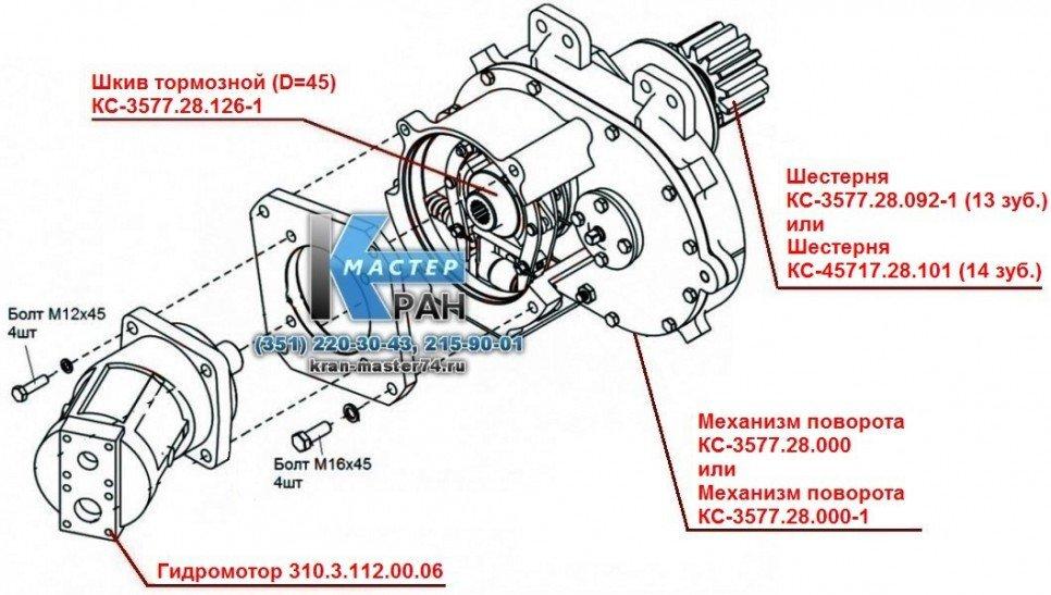 Механизм поворота автокрана КС-3577.28.000 (КС-3577.28.000-1) КС-3577, КС-35715, КС-3574, КС-35714, КС-45717 - структурный чертеж