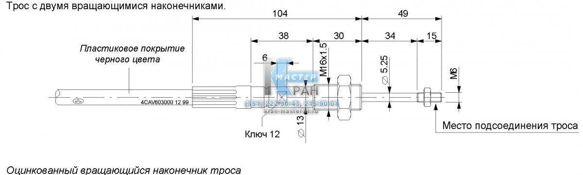 Тросик управления крановыми операциями CG 2000 (Walvoil 4CAV702000)