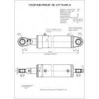 Гидроцилиндр ЦГ-125.70х400.11 (0.460-0002-02) бульдозера ради ГС-14.02