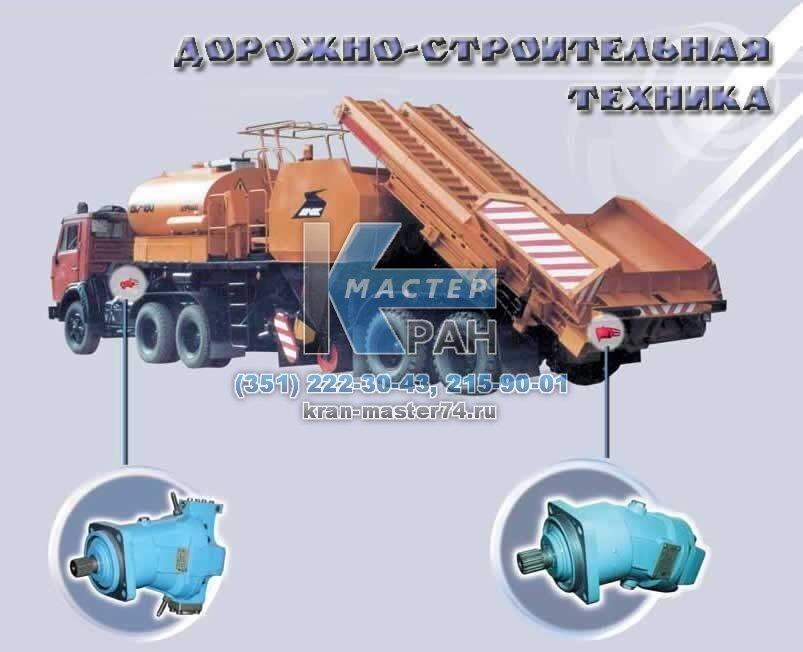 Гидромоторы и гидронасосы для дорожно-строительной техники