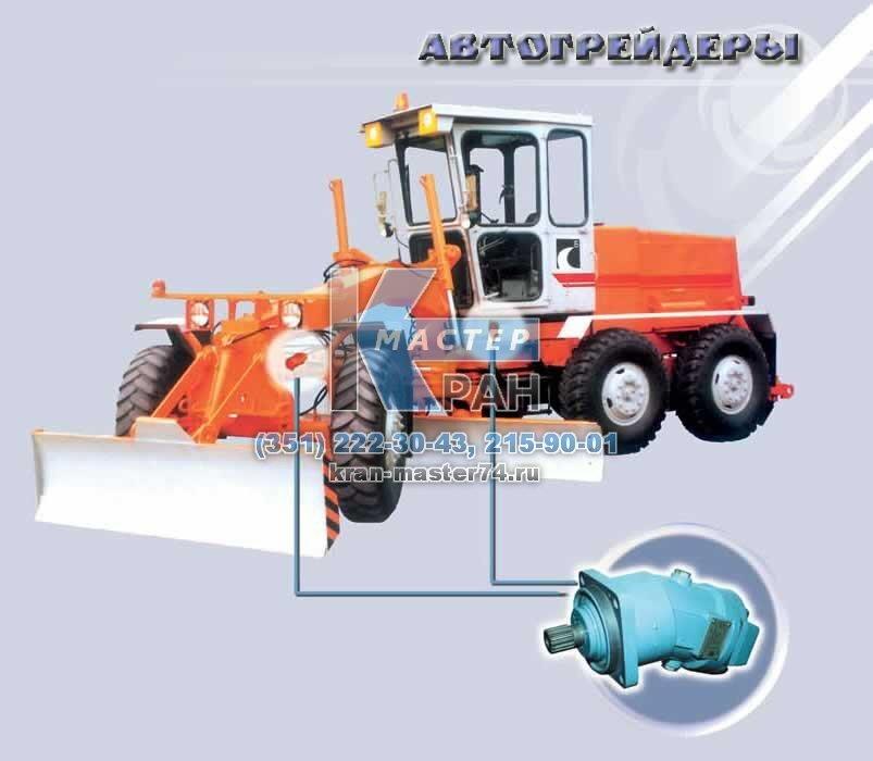 Гидромоторы и гидронасосы для автогрейдеров ДЗ-98, ДЗ-198, ДЗ-180А, ГС-10.01, 100ГС-10.01