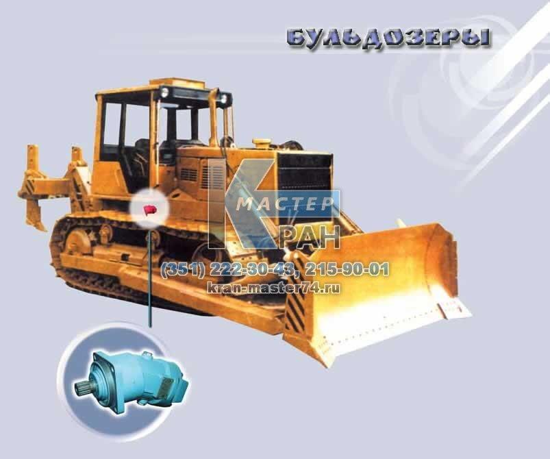 Гидромоторы и гидронасосы для бульдозеров