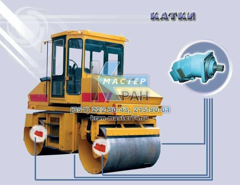 Гидромоторы и гидронасосы для катков ВГ-1202 грунтовый. ВА-9002 асфальтовый, ВА-252 асфальтовый, ВА-252 асфальтовый, ДУ-98, ДУ-99, ДУ-84, ДУ-101, ДУ-100, ДУ-74, ДУ-96, ДУ-97