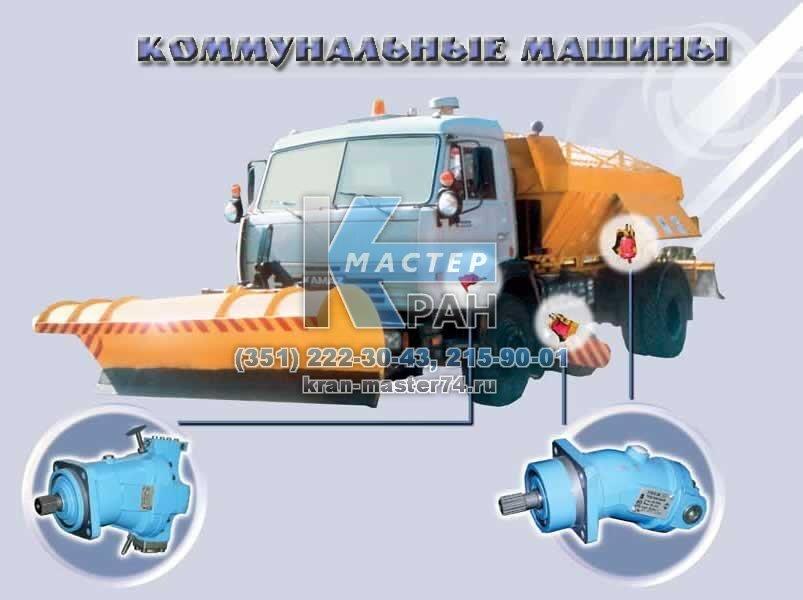Гидромоторы и гидронасосы для коммунальной техники: машины дорожной комбинированной ЭД-403Д, машины дорожной ЭД-226, КДМ-130В, ЭД-403, ЭД-405, ЭД-410, автолестницы АП-30, АП-50, АКП-30, АКП-35, АПТ-17,уборочные машины МД-433, мусровозы  КО-427, КО-82