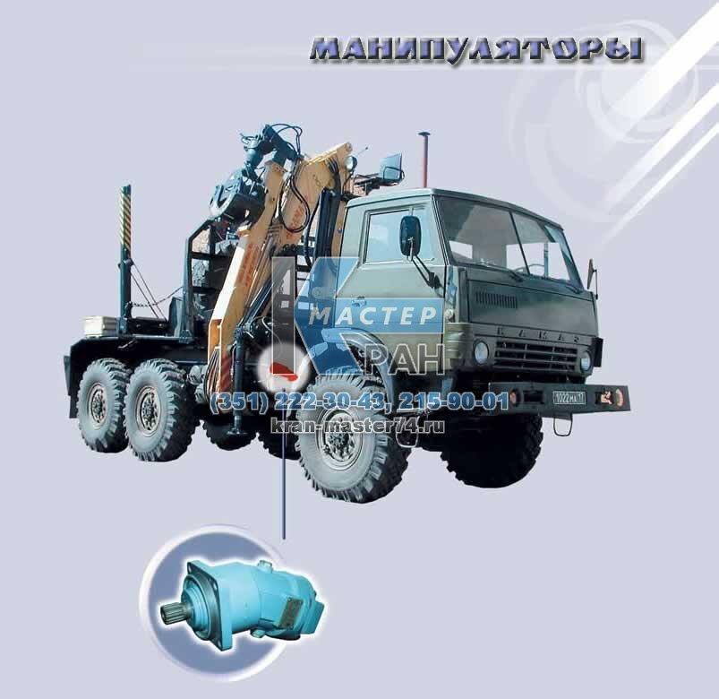 Гидромоторы и гидронасосы для манипуляторов СФ-65С, МКС-4032, МКС-4531, Синегорец-75, Синегорец-25, Гидроманипулятор МУГ-70, Гидроманипулятор ИФ-300, Гидроманипулятор ИМ-150, Гидроманипулятор МГА-65, МГА-95, АСМ-1, Манипуляторы  МН-00, МН-03,  МН-05