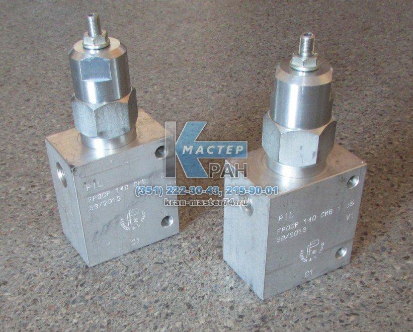 Клапан тормозной 1CEL 145 F 8 W30 B 3L 377SP (FPOCP 140 CMB 1 35/FPO 140 CMB 1 35) автокрана Ивановец КС-45714, КС-45717, КС-54711