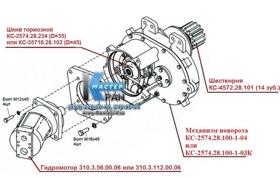 Механизм поворота КС-2574.28.100-1-04, КС-2574.28.100-1-03К автокрана Клинцы КС-35719; КС-45719; КС-55713; КС-55715; КС-55729; КС-55721, КС-65719 - структурный чертеж
