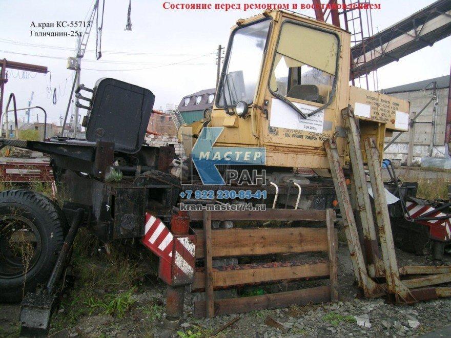 Инструкция На Автокран Ульяновец