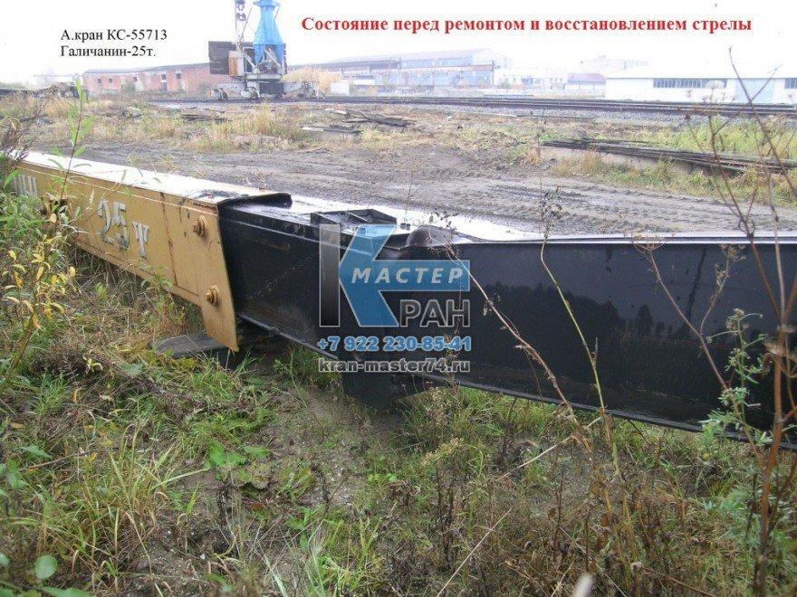 Автокран КС-55713 Галичанин-25т.перед ремонтом и восстановлением стрелы