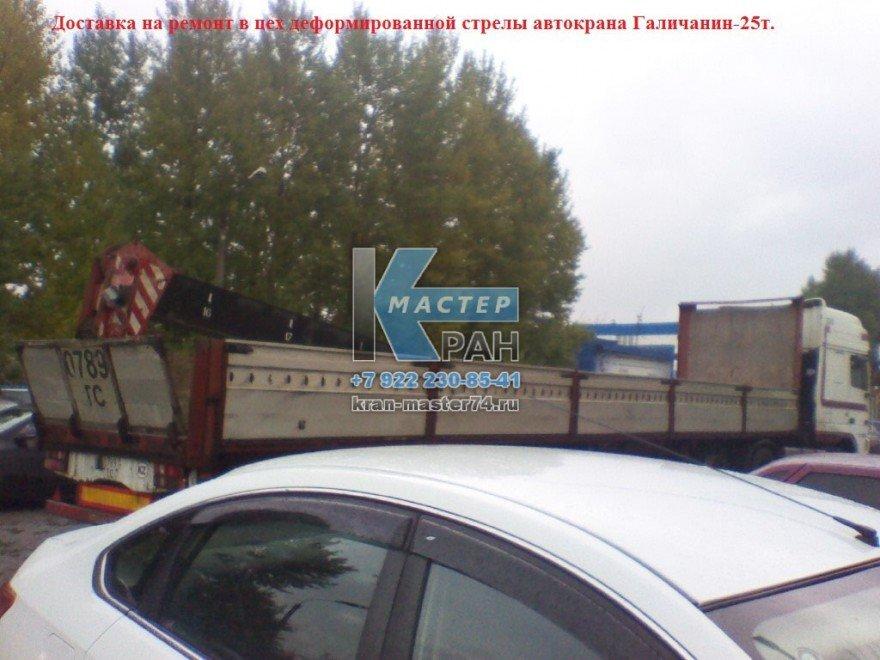Доставка на ремонт в цех деформированной стрелы автокрана Галичанин-25т