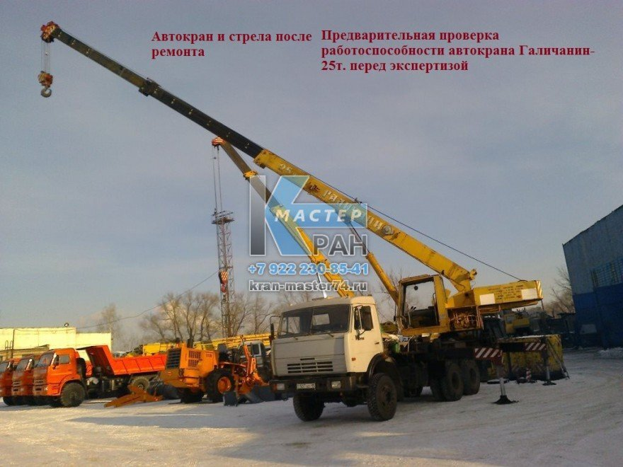Ремонт автокрана Галичанин КС-55713 25 тонн