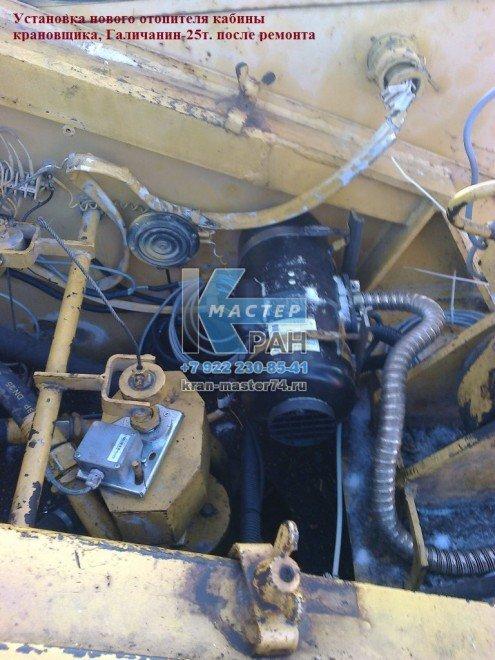 Проверка автокрана Галичанин-25т.после ремонта