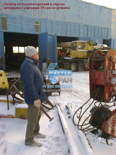 Экспертиза испытания после ремонта верхней 3 секции стрелы а.крана Галичанин-25т