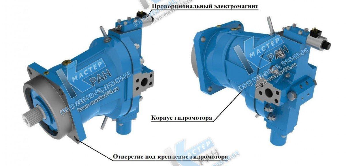 Гидромотор 303.3.112.903 аксиально-поршневой регулируемый с электромагнитным управлением