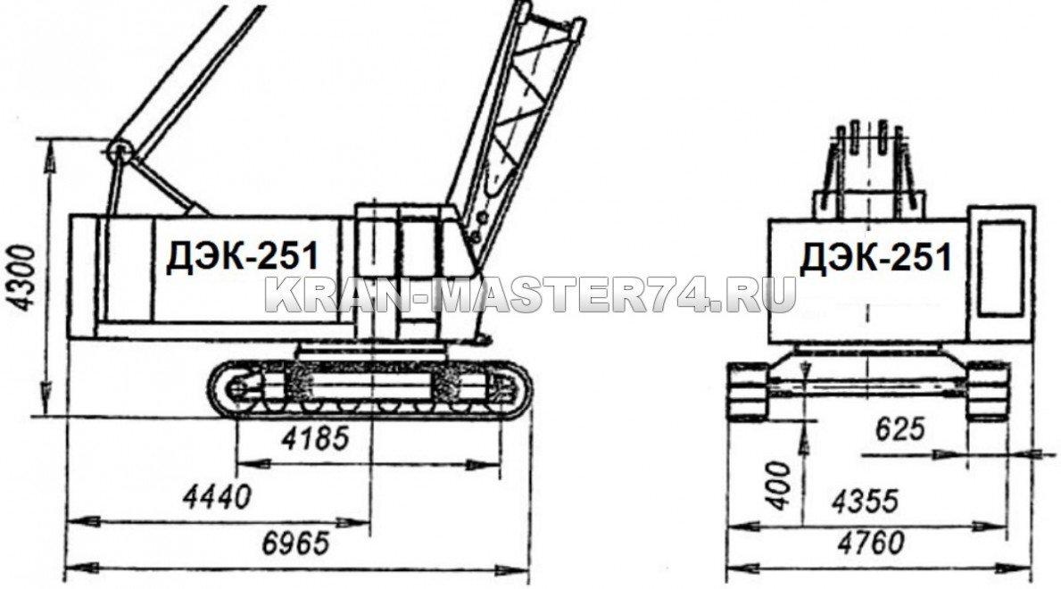 Габаритные размеры гусеничного крана ДЭК-251