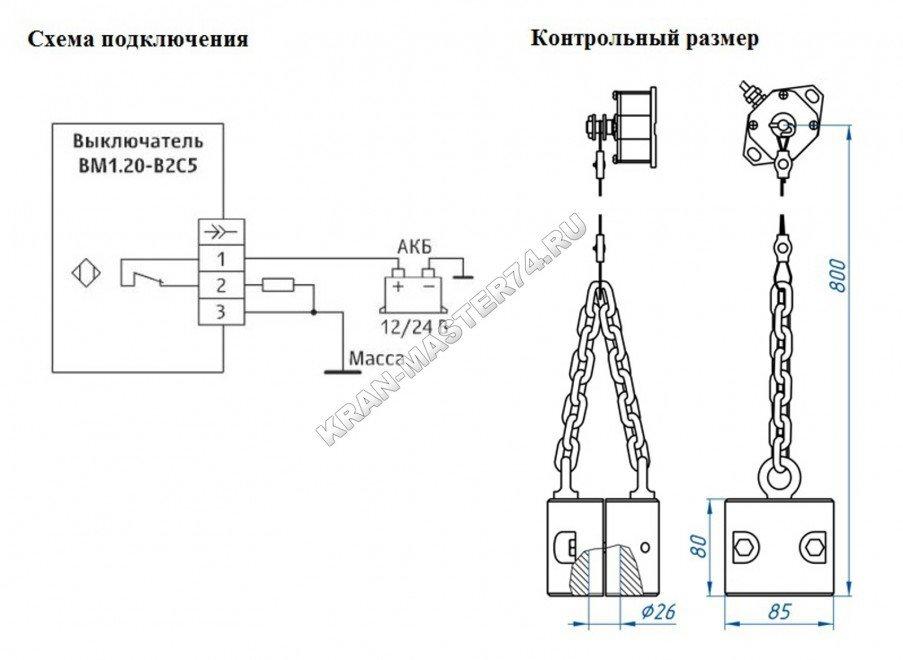 Ограничитель высоты подъема (выключатель концевой) ВМ1.20-В2С5-750 - схема подключения